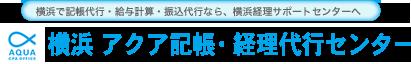 横浜で記帳代行・給与計算・振込代行なら、横浜経理サポートセンターへ 横浜 アクア記帳・経理代行センター