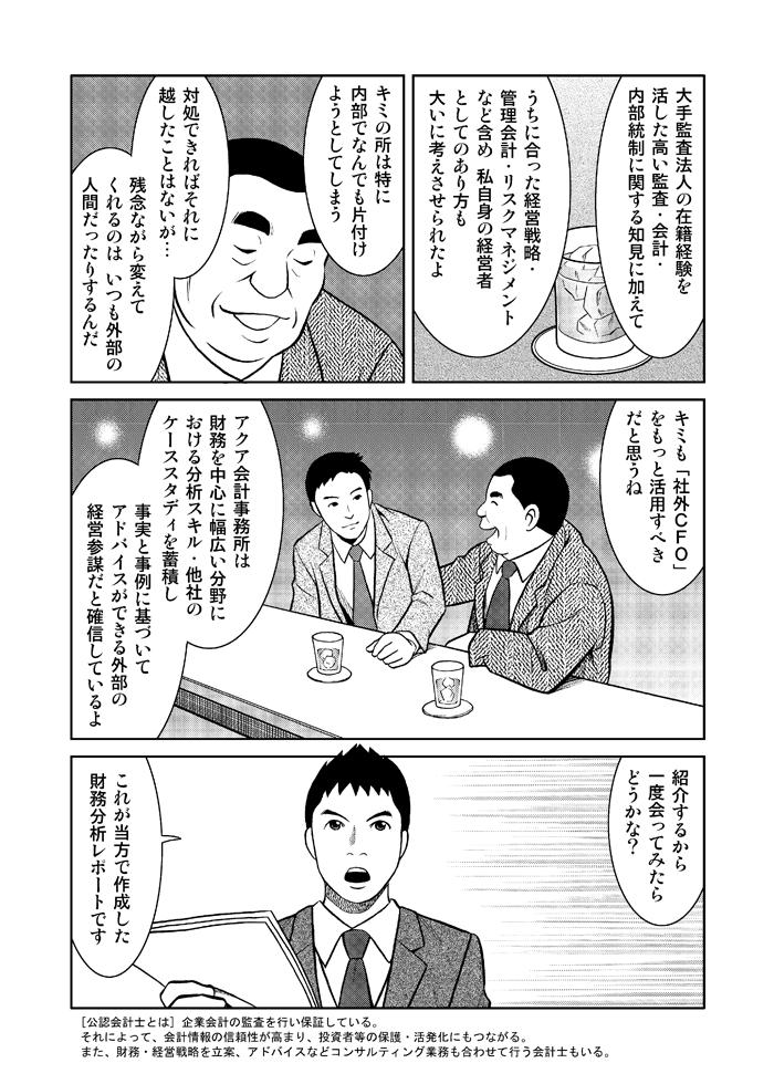 comic14