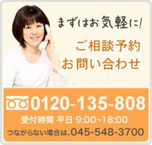 まずはお気軽に ご相談予約 お問い合わせ 0120-135-500