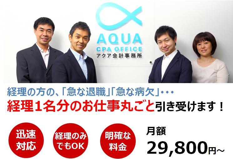 経理代行29,800円バナー