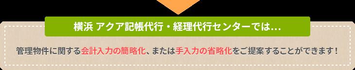横浜 アクア記帳代行・経理代行センターでは… 管理物件に関する会計入力の簡略化、または手入力の省略化をご提案することができます!