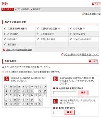 im_furikomi0001