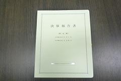keesansyo-1